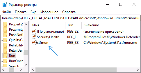 add-ctfmon-exe-autorun-windows-10.png
