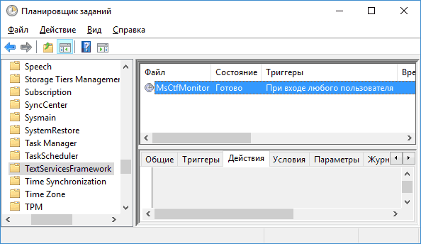 msctfmonitor-task-scheduler.png