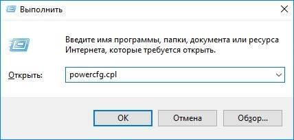 powercfg-cpl.jpg