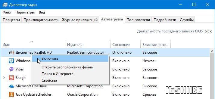 realtek-hd-audio-manager-startup.jpg