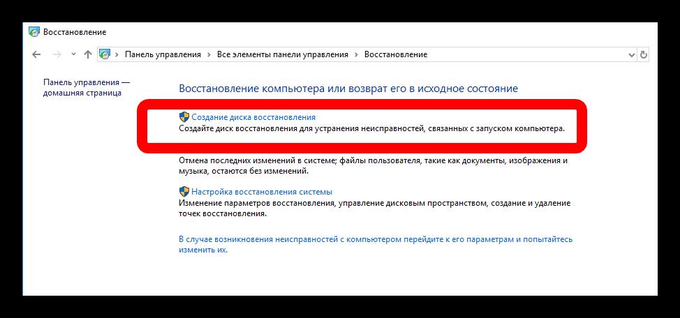 zapusk-vosstanovleniya-sistemy.png