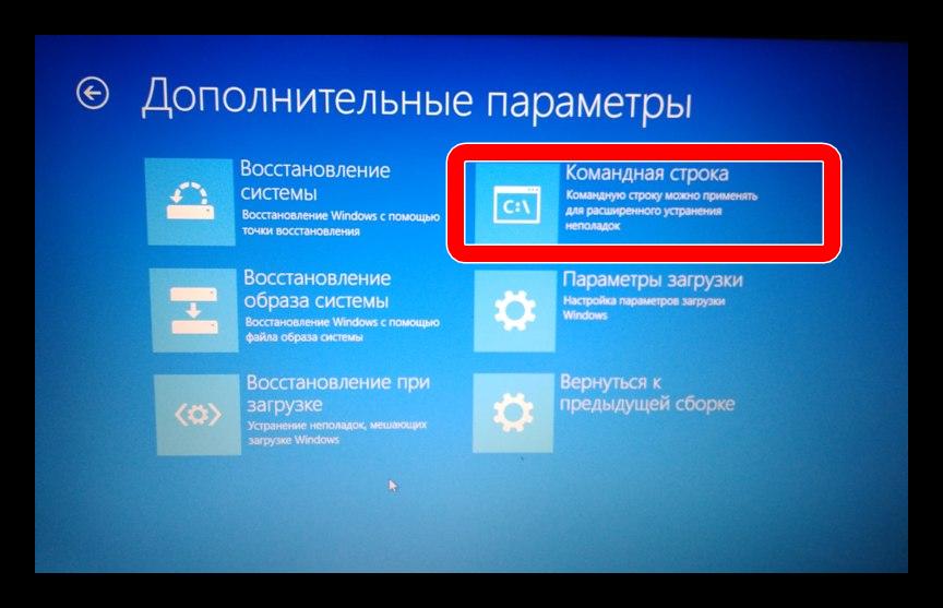 komandanya-stroka-v-poisk-i-ustraneniya-neispravnostej-windows-10.png