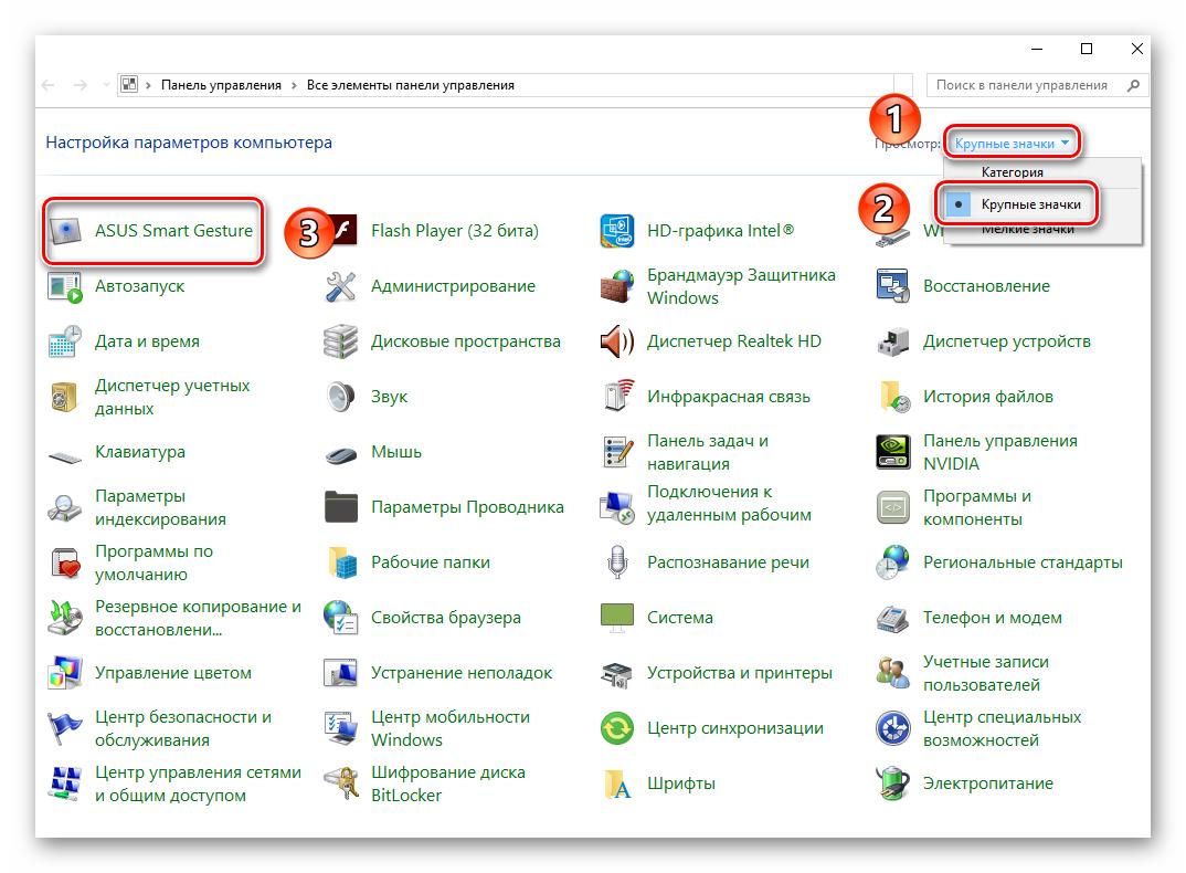 Zapusk-ASUS-Smart-Gesture-iz-Paneli-upravleniya-v-OS-Windows-10.png