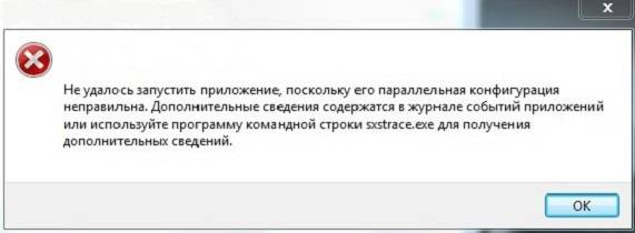 sxstrace.jpg