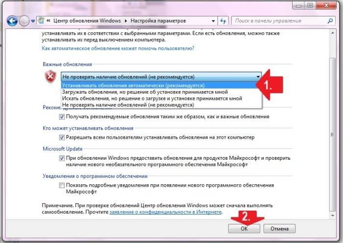 Takzhe-deaktiviruem-sistemu-cherez-Centr-obnovlenija-Windows-v-Paneli-upravlenija-.jpg