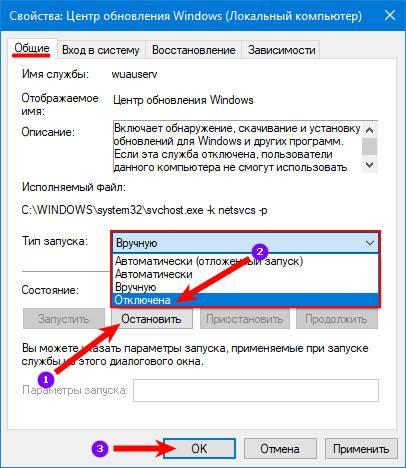 Ostanovka-i-otklyuchenie-sluzhby-obnovleniya.jpg
