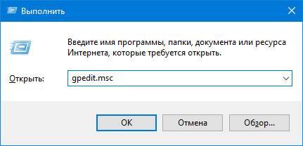 gpedit.msc_.jpg
