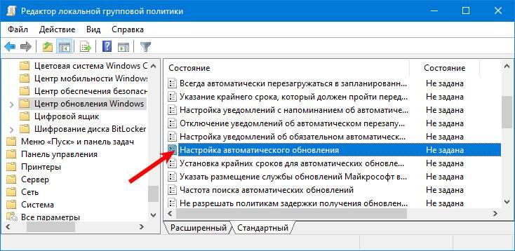 Nastrojka-avtomaticheskogo-obnovleniya-v-redaktore-gruppovyh-politek-Vindovs.jpg