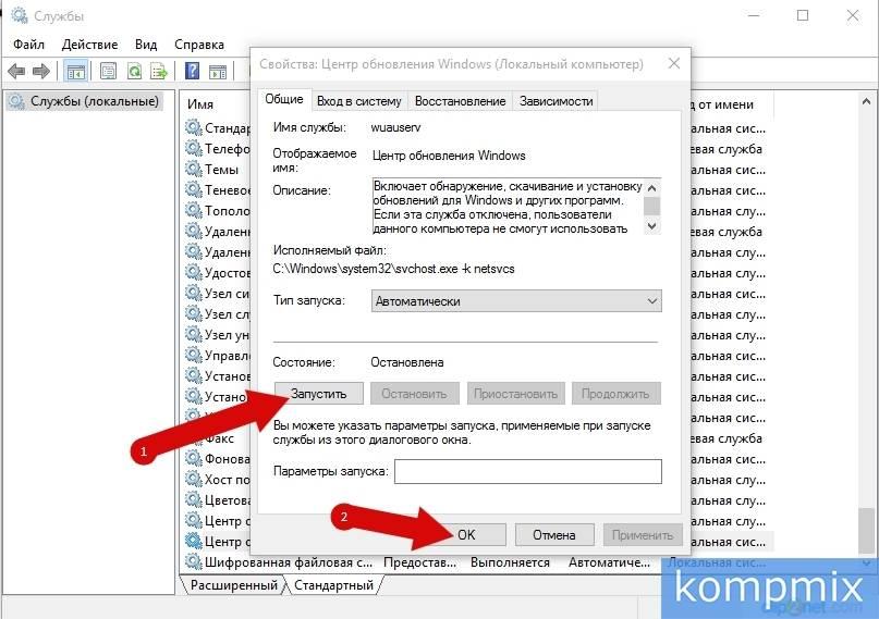kak-otklyuchit-vosstanovit-obnovlenie-Windows10-7.jpg