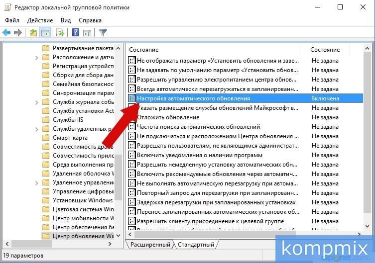 kak-otklyuchit-vosstanovit-obnovlenie-Windows10-12.jpg