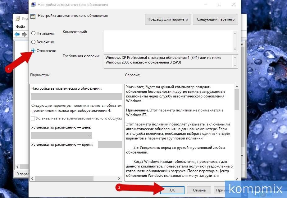 kak-otklyuchit-vosstanovit-obnovlenie-Windows10-13.jpg