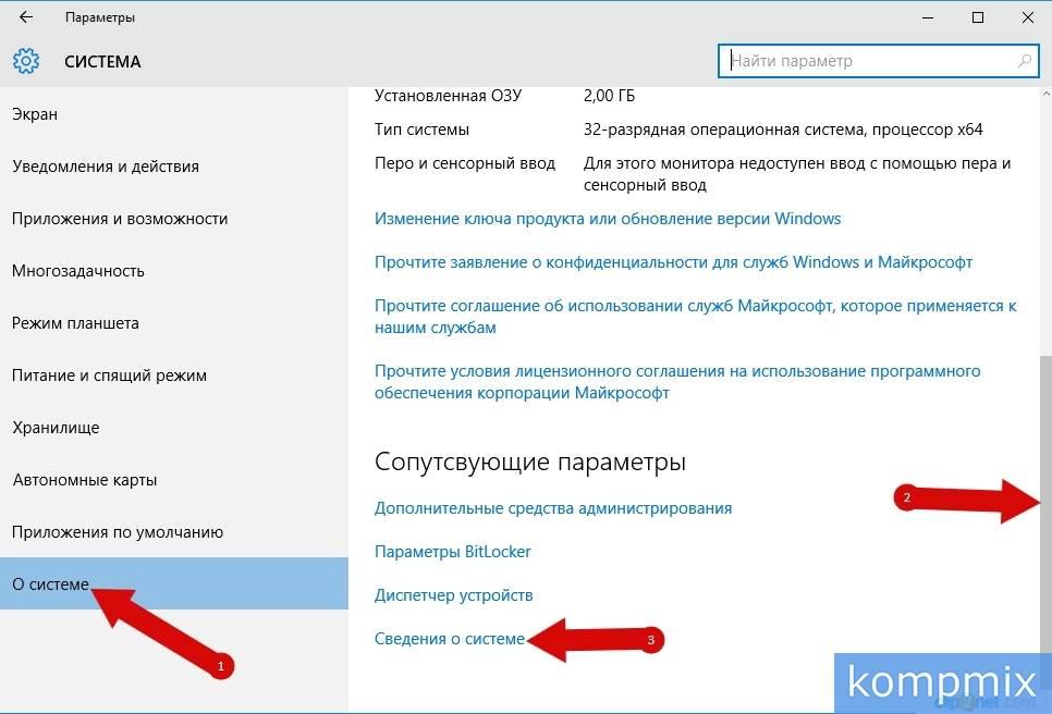 kak_vybrat_operacionnuyu_pri_zagruzke_Windows_10-3.jpg