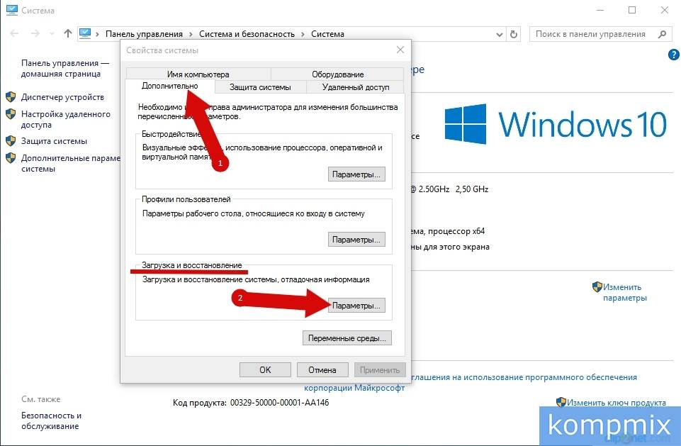 kak_vybrat_operacionnuyu_pri_zagruzke_Windows_10-5.jpg