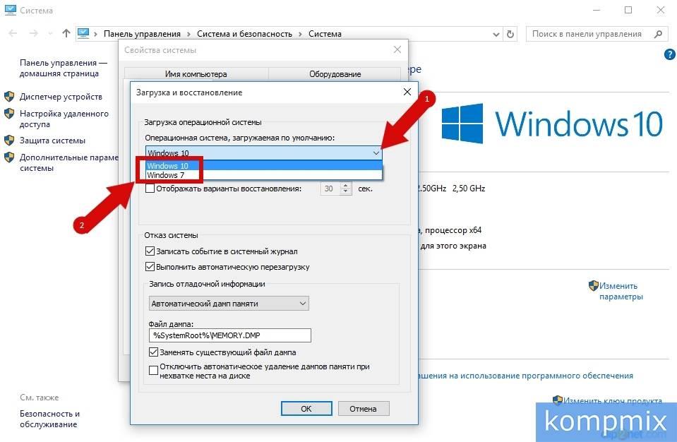 kak_vybrat_operacionnuyu_pri_zagruzke_Windows_10-6.jpg