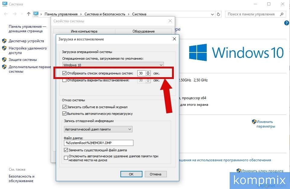 kak_vybrat_operacionnuyu_pri_zagruzke_Windows_10-7.jpg