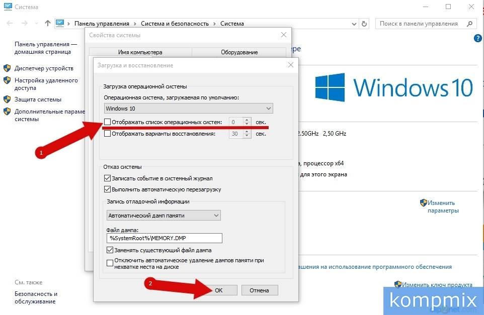 kak_vybrat_operacionnuyu_pri_zagruzke_Windows_10-8.jpg