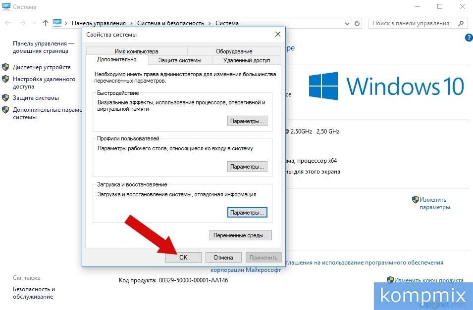 kak_vybrat_operacionnuyu_pri_zagruzke_Windows_10-9.jpg