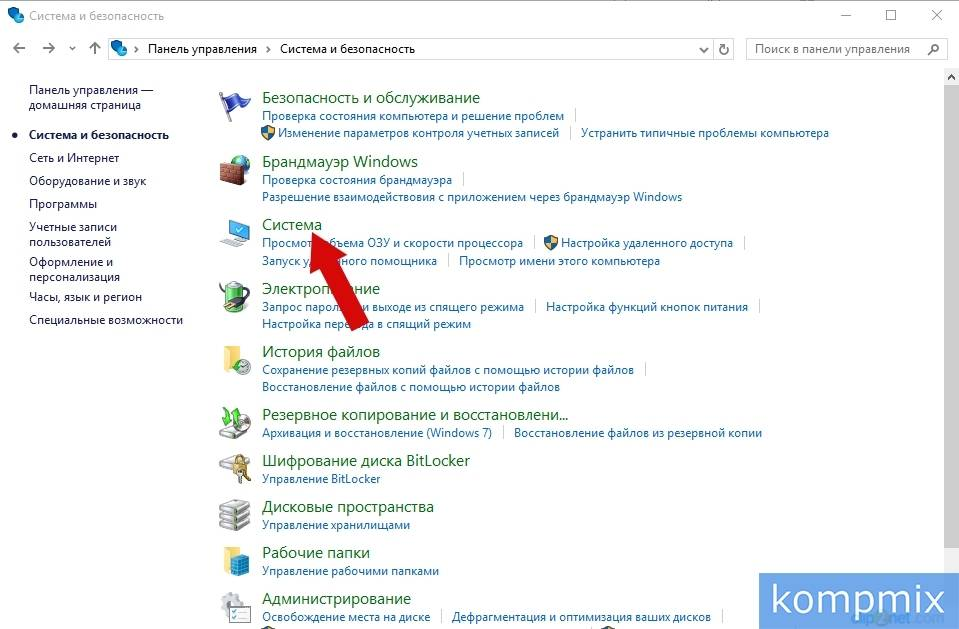 kak_vybrat_operacionnuyu_pri_zagruzke_Windows_10-12.jpg