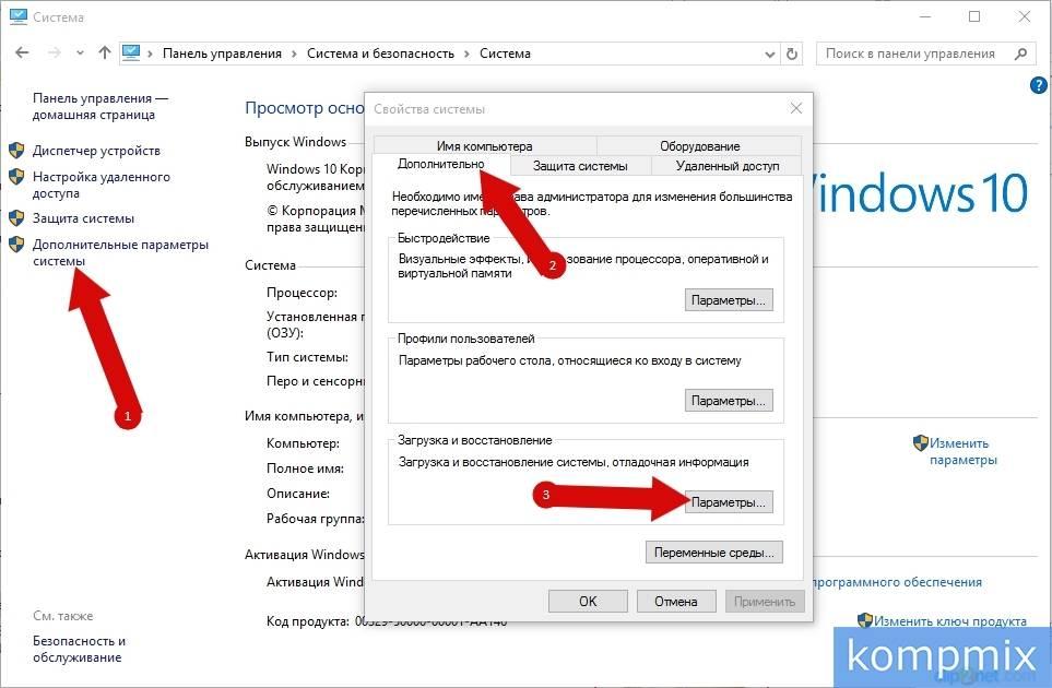 kak_vybrat_operacionnuyu_pri_zagruzke_Windows_10-13.jpg