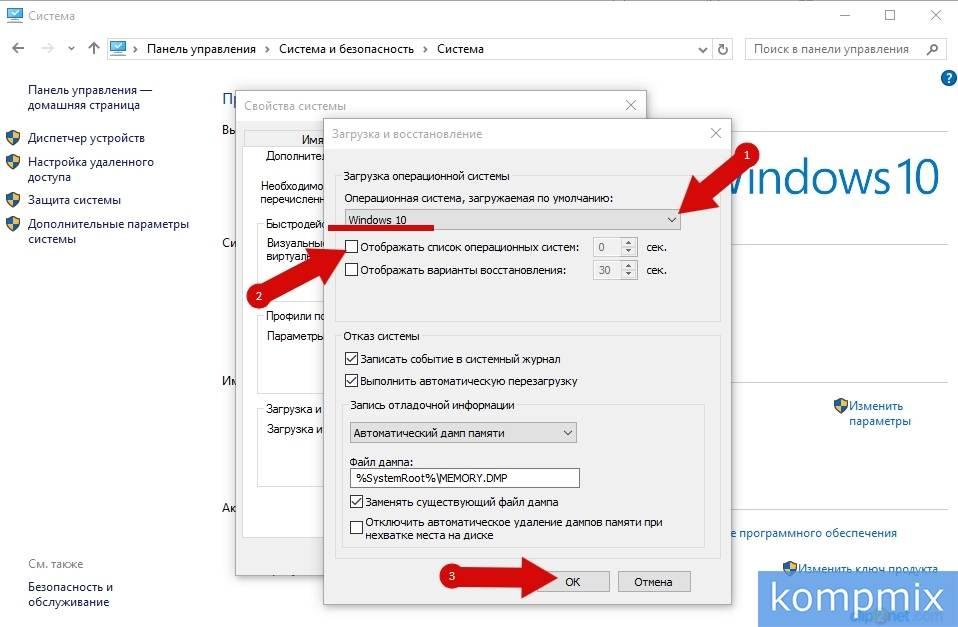 kak_vybrat_operacionnuyu_pri_zagruzke_Windows_10-14.jpg