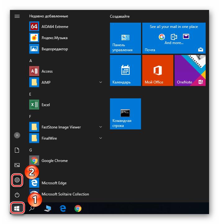 Zapusk-Parametrov-Windows-10-cherez-menyu-Pusk.png