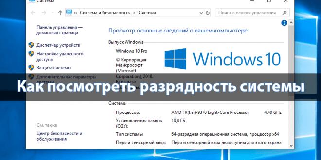 Kak-posmotret-razryadnost-sistemy-Windows-10-660x330.png