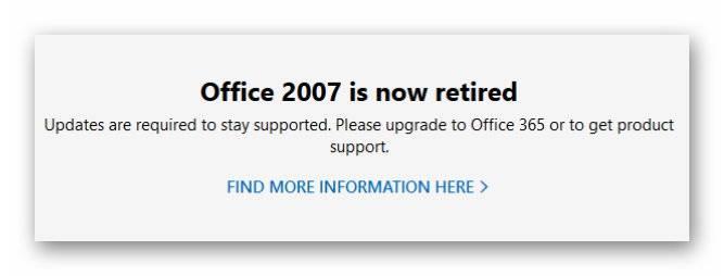 offis-2007-na-pensii.jpg