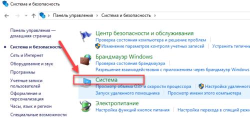 razdel-sistema-windows-10-500x236.png