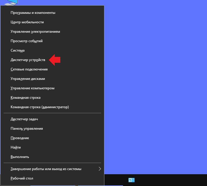 kak-vklyuchit-bluetooth-v-windows-1013.png