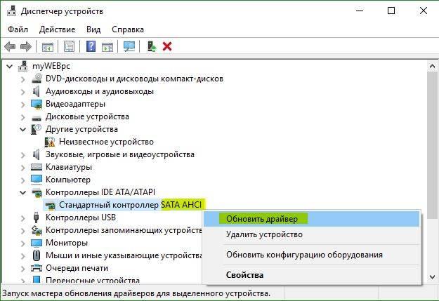 Обновить-SATA-AHCI-контроллер.jpg
