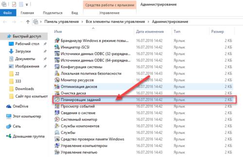 otkryivaem-planirovshhiy-zadaniy-500x324.png