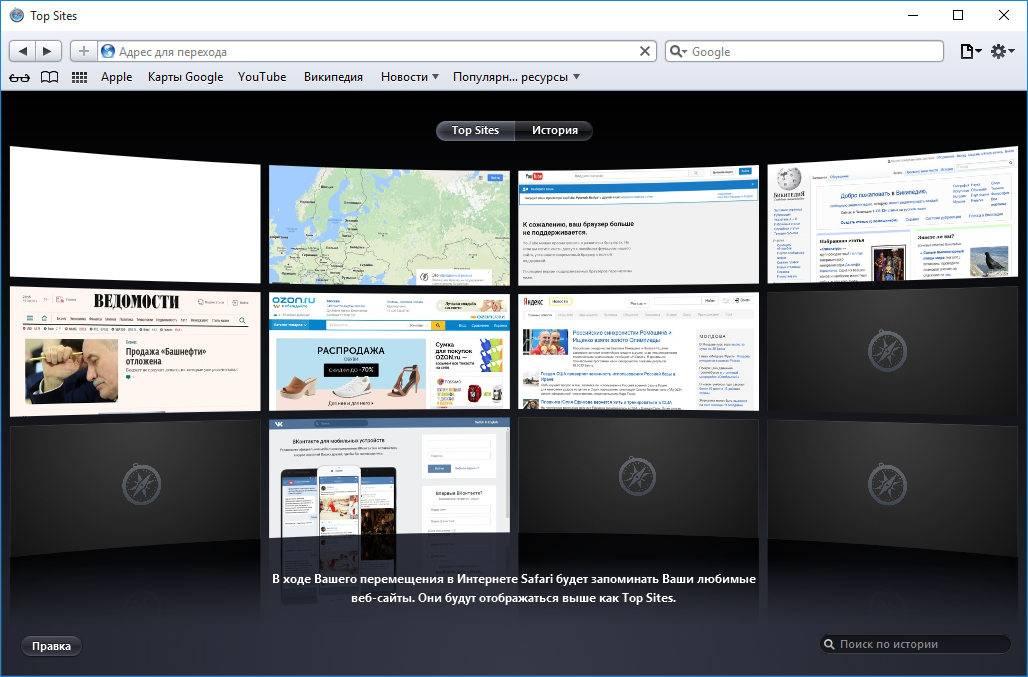 Safari-windows-10-2-min.jpg