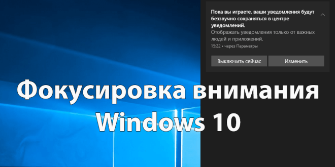 Fokusirovka-vnimaniya-Windows-10-660x330.png