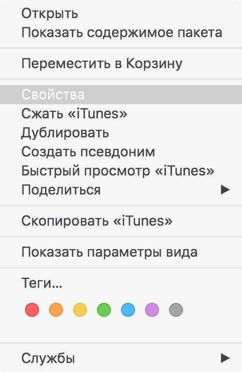 Контекстное меню программы в OS X
