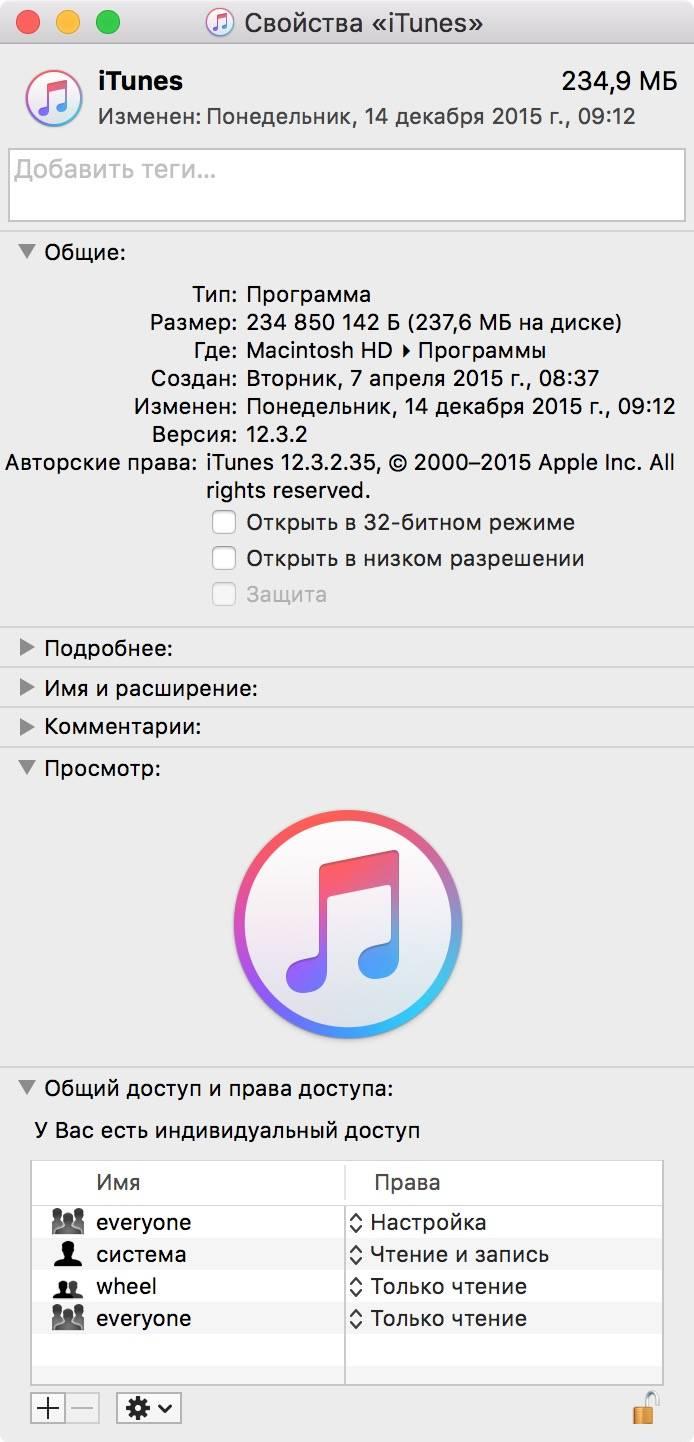Свойства объекта в Finder в OS X