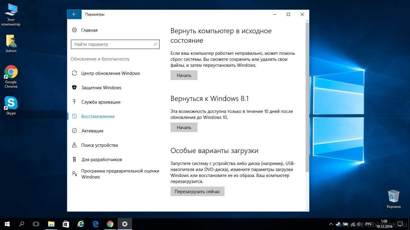 Windows_10_go_windows_8.1.jpg