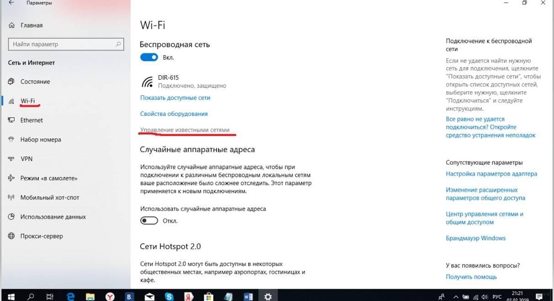 Как забыть сеть Wi-Fi на Windows 10: все известные способы