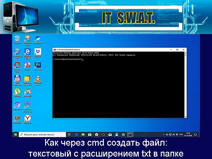 cmd-create-file.jpg