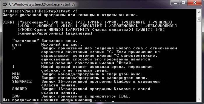 Zapusk-programm-v-bat-fajlah-s-kljuchami.jpg