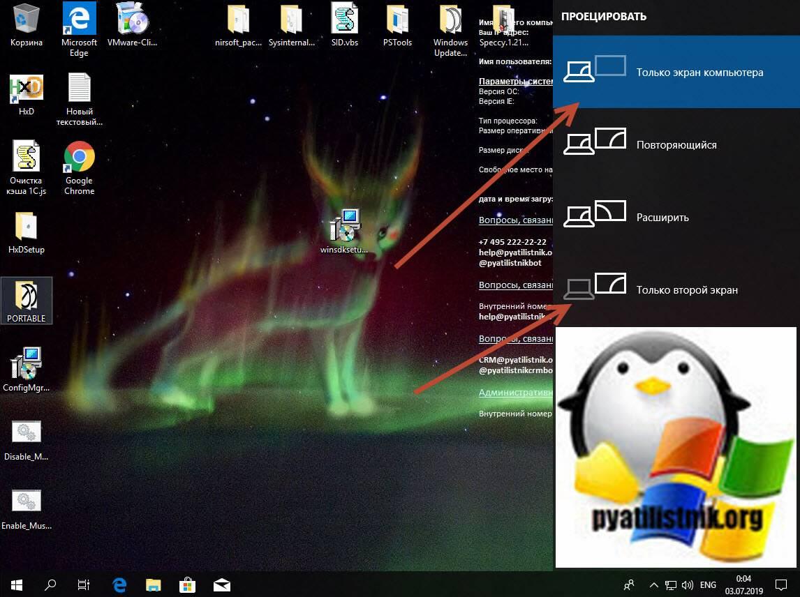 Proeczirovanie-ekrana-Windows-10.jpg
