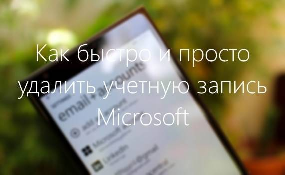 kak-udalit-uchetnuyu-zapis-v-windows-10-mobile_thumb.jpg