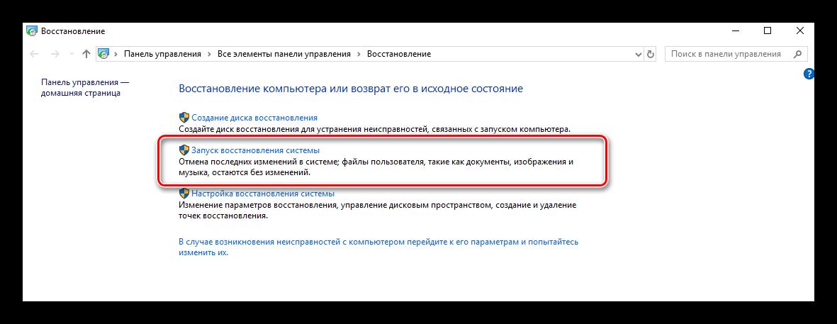 zapusk-vosstanovleniya-sistemy-windows-10.png