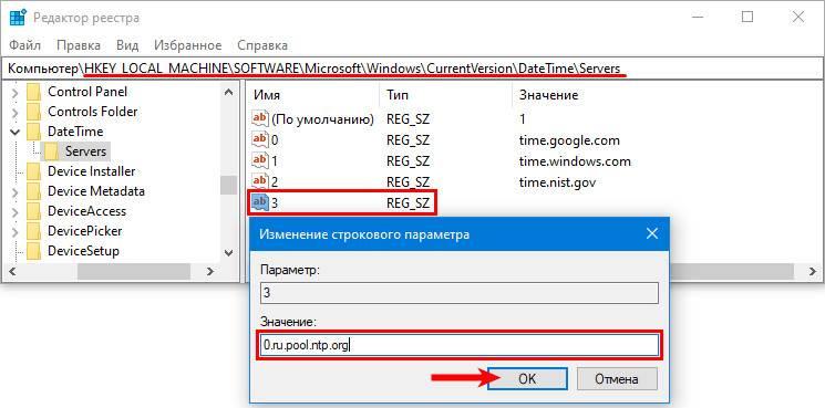 Smena-servera-vremeni-na-drugoj.jpg