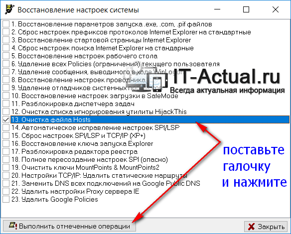Fix-hosts-file-2.png