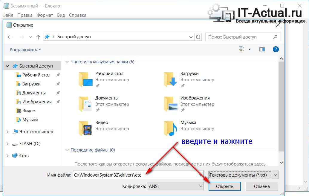 Fix-hosts-file-5.png