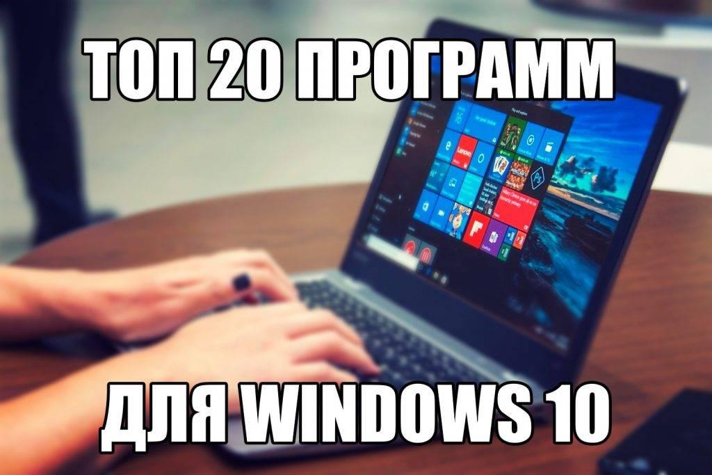 top-20-programm-dlya-windows10-1024x683.jpg
