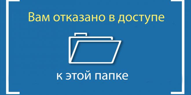 Vam-otkazano-v-dostupe-k-etoj-papke-Windows-10-660x330.png