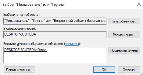 Imya-vybiraemyh-obektov.png