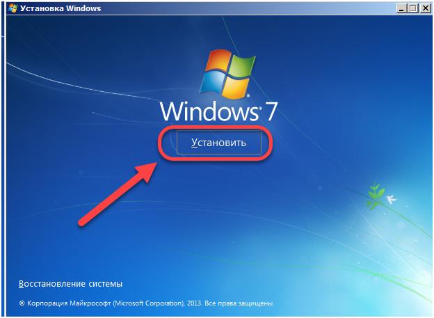 Начало-установки-Windows-7.png