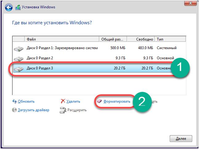 удаление-раздела-жесткого-диска-содержащего-Windows-10.png